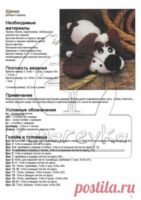 Вязание игрушек крючком и спицами фото и описание (из интернета) | Вязаные игрушки. Мастер-классы, схемы, описание.