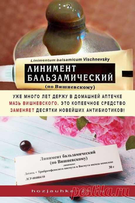 Линимент бальзамический (по Вишневскому) – это мазь, которая обладает местным раздражающим и антисептическим эффектом. Она имеет довольно сильный и узнаваемый запах. Разработчиком представленного средства был знаменитый в 20-х годах прошлого века врач-хирург Вишневский Александр Васильевич. Данный препарат был создан им путем соединения березового дегтя, ксероформы и касторового масла.