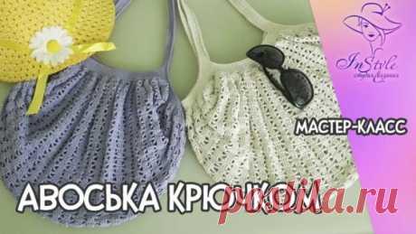Авоська Мастер-класс Крючком - Яндекс.Видео