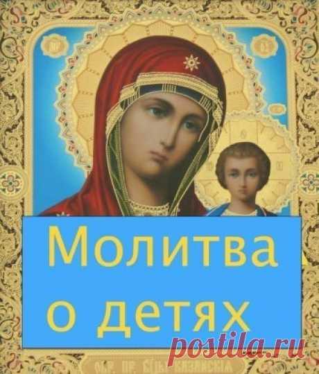 Нашла трогательную Молитву матери о детях.