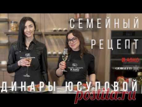 Семейный рецепт долмы по-армянски от Динары Юсуповой. ASKO   Анжелика Гарусова