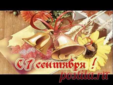 С Днем Знаний - 1 сентября!!! - YouTube