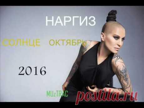 """НАРГИЗ-""""СОЛНЦЕ"""" ПРЕМЬЕРА 10/Октября/2016"""
