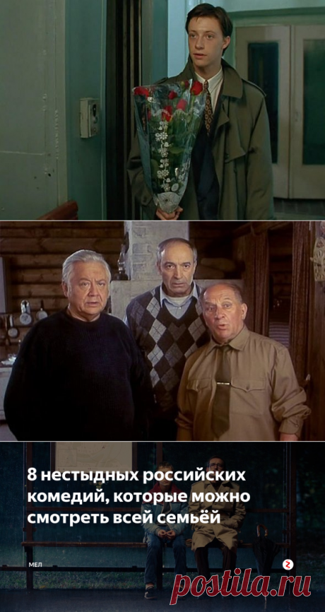 8 нестыдных российских комедий, которые можно смотреть всей семьёй | Мел | Яндекс Дзен