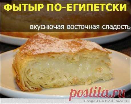 FYTYR EN EGIPCIO \u000d\u000a\u000d\u000a¡Es tal el milagro del piraguas, aun el pastel, y vkusnyuchee el pastel, esto es fabulosamente sabroso, queridas mías kulinarochki, hasta no existen las palabras, como describir esta golosina oriental!! \u000d\u000a\u000d\u000aPara el test \u000d\u000a1 art. de la leche … \u000d\u000aLa continuación - ok.ru\/group\/53050506543226\u000d\u000a•••