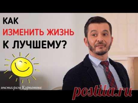 Как менять свою жизнь к лучшему? Установка на действие | Андрей Курпатов | KT ON LINE
