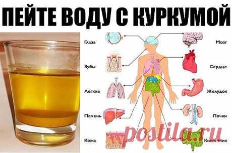 Пейте воду с куркумой каждое утро и вы увидите, что произойдет!  Куркума является одной из самых полезных специй, так как она обладает сильными противовоспалительными, антиоксидантными и омолаживающими свойствами. Эта фантаститческая специя может оказать большую помощь в лечении множества различных заболеваний.  Основной компонент, отвечающий за все эти преимущества, является куркумин. Его удивительные свойства были доказаны более чем в 7000 опубликованных рецензируемых на...