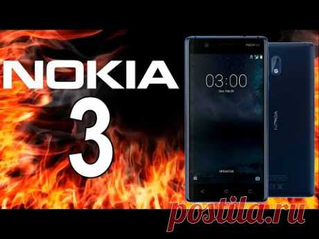 Nokia 3 отзыв, опыт использования 1 год - YouTube