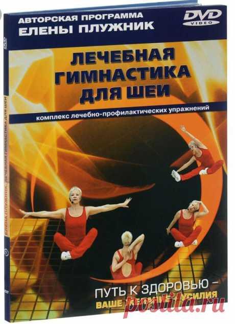 Доступно - Лечебная гимнастика для шеи (Елена Плужник) | Складчина
