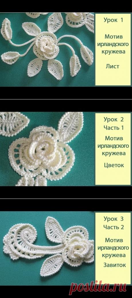 Мотивы ирландского кружева. Вязание крючком видео Урок 1_листок. Crochet irish lace - YouTube