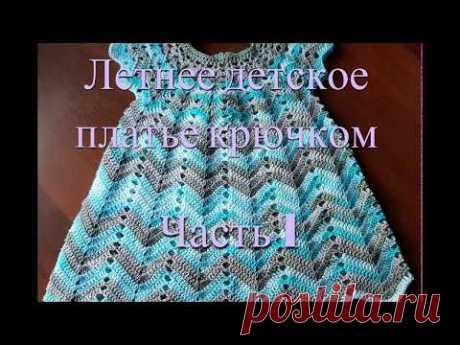 Летнее ажурное детское  платье крючком