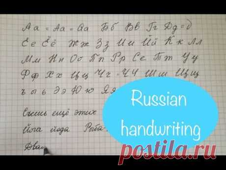 The Russian cursive for Windows the hands - YouTube | Шрифты