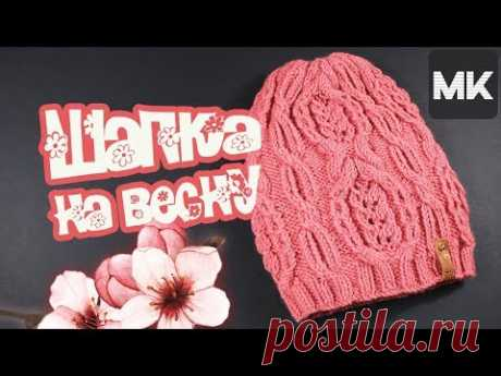 Мастер-класс по вязанию шапки на весну спицами со схемой / Crochet beanie hat with a pattern - YouTube