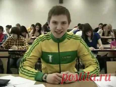 Прикол. Студенты на экзамене.flv - YouTube