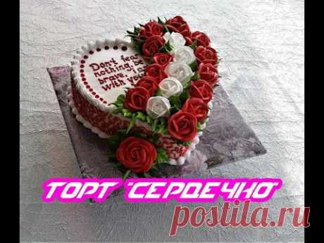 Торт Сердечко с надписью . Красивое украшение торта розами