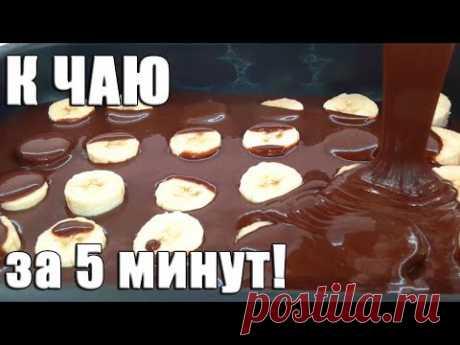 Шоколадный ПИРОГ к ЧАЮ за 5 минут + Выпечка!