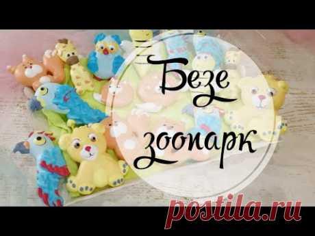 ФИГУРКИ ИЗ БЕЗЕ - YouTube