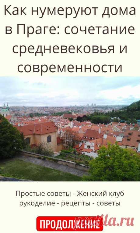 Как нумеруют дома в Праге: сочетание средневековья и современности
