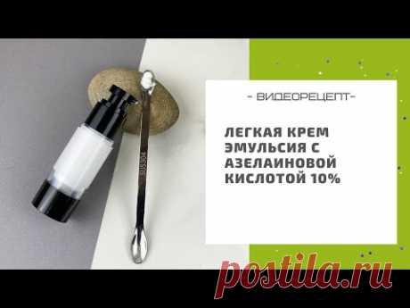 Легкая крем эмульсия с азелаиновой кислотой 10%