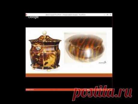 Имитация черепахового панцыря Фирдаус Батдалова
