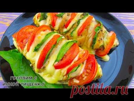 Фаршируем куриные грудки сыром и помидорами и запекаем! Так просто и вкусно! | Страна Мастеров