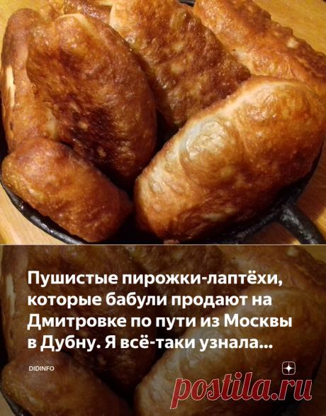 Пушистые пирожки-лаптёхи, которые бабули продают на Дмитровке по пути из Москвы в Дубну. Я всё-таки узнала рецепт! | DiDinfo | Яндекс Дзен