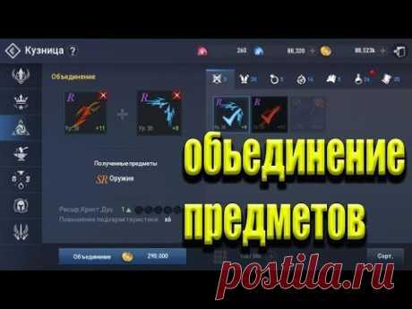 обьединение предметов.кузница.lineage 2 revolution #мобильные игры - YouTube