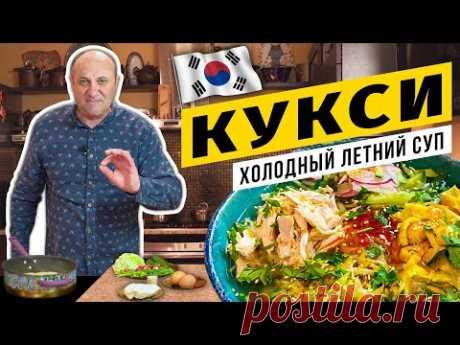 Холодный суп «КУКСИ» с курицей - ЛЕТНИЙ И ОСВЕЖАЮЩИЙ   Азиатская альтернатива окрошке