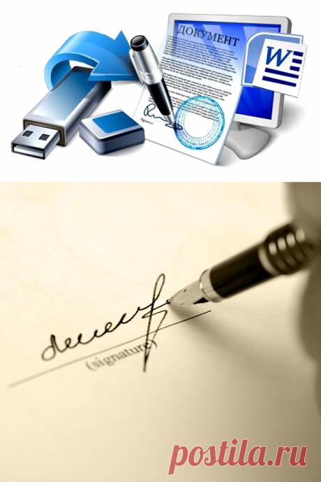 Как добавить электронную подпись в Word 🚩 как поставить электронную подпись на документ 🚩 Программное обеспечение