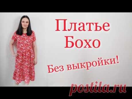 Свободное платье в стиле Бохо Без Выкройки на любую фигуру