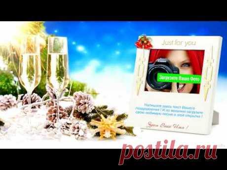 Самая красивая открытка с новым годом - YouTube