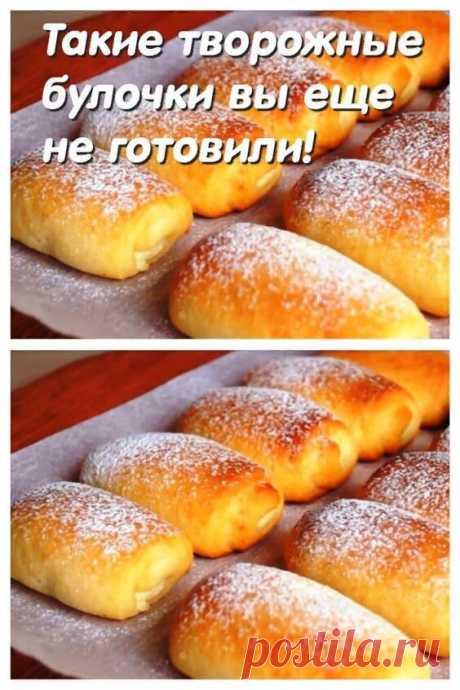 Такие творожные булочки вы еще не готовили! Очень быстро и очень вкусно Поделиться на Facebook Невероятно нежные булочки, перед которыми не устоит ни один человек. Готовятся довольно просто…