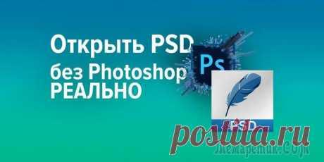 5 программ, которые откроют PSD без использования Photoshop Полноценно работать с файлами PSD можно только в Photoshop. Но есть несколько бесплатных программ, которые могут открыть PSD-файлы и даже слои. Все программы в подборке бесплатны. С функциональностью ...