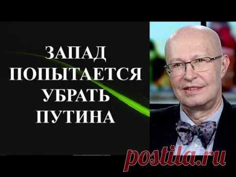 Валерий Соловей - ЗАПАД ПОПЫТАЕТСЯ УБРАТЬ ПУТИНА!