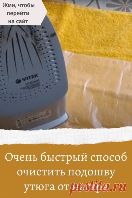 Очень быстрый способ очистить подошву утюга от нагара