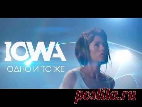 IOWA - Одно и то же - YouTube