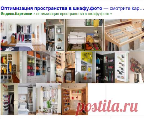 оптимизация пространства в шкафу.фото — Яндекс: нашёлся 71млнрезультатов