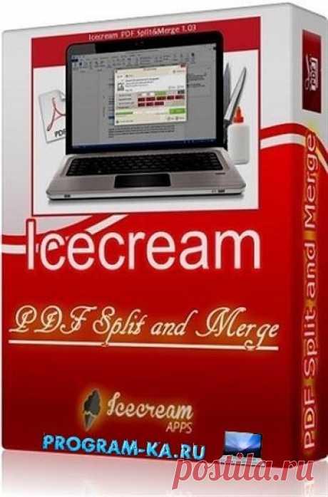 Описание:Icecream PDF Split & Merge - простая и интуитивно понятная программа для разбиения, склеивания, удаления страниц документов в формате PDF. Программа предлагает несколько вариантов разделения PDF