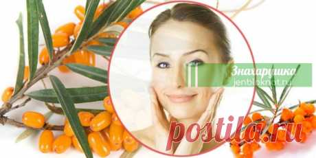 Лечебные свойства облепихового масла. Рецепты лечения многих заболеваний | Знахарушка - все о здоровье!
