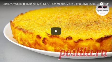 Тыквенный пирог - просто восторг! без масла, муки и яиц! рецепт с фото