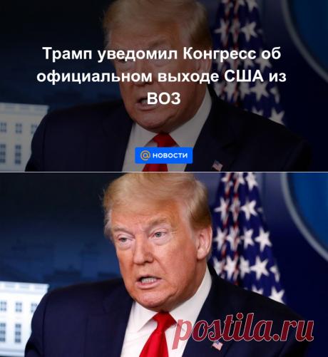 Трамп уведомил Конгресс об официальном выходе США из ВОЗ - Новости Mail.ru