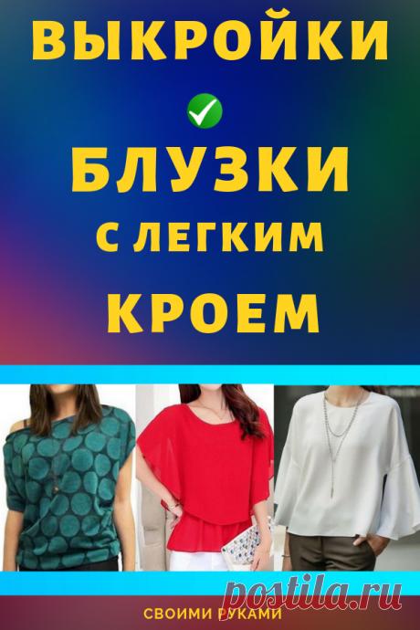 Желание всегда быть в тренде и выделяться из толпы — первый шаг к тому, чтобы научиться шить. Ошибочно полагать, что с такой задачей справиться невозможно. Шитье и выкройки своими руками: блузки с легким кроем... #блузы #мода #одежда #выкройки #блузка #блузки #своимируками #изткани #стиль #шик #блузки #рукоделие