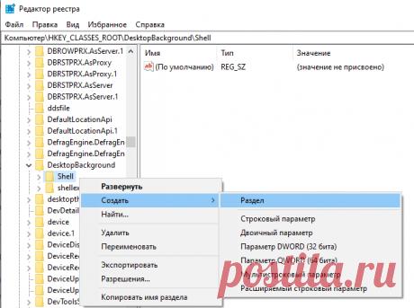 Добавление пунктов в контекстное меню Windows.
