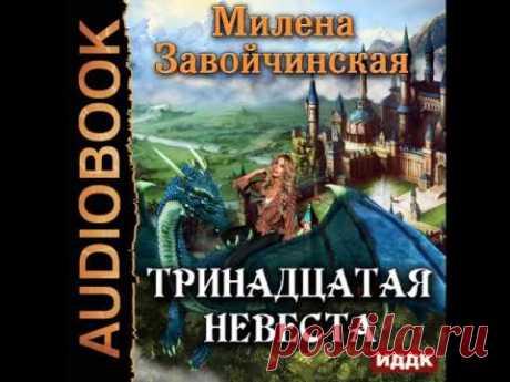 """2001247 Glava 01 Аудиокнига. Завойчинская Милена """"Тринадцатая невеста"""""""