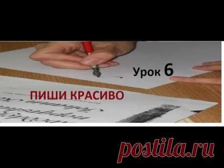 Как быстро и легко улучшить свой почерк. Урок 6// lesson 6 Handwriting.