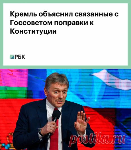 Кремль объяснил связанные с Госсоветом поправки к Конституции :: Политика :: РБК