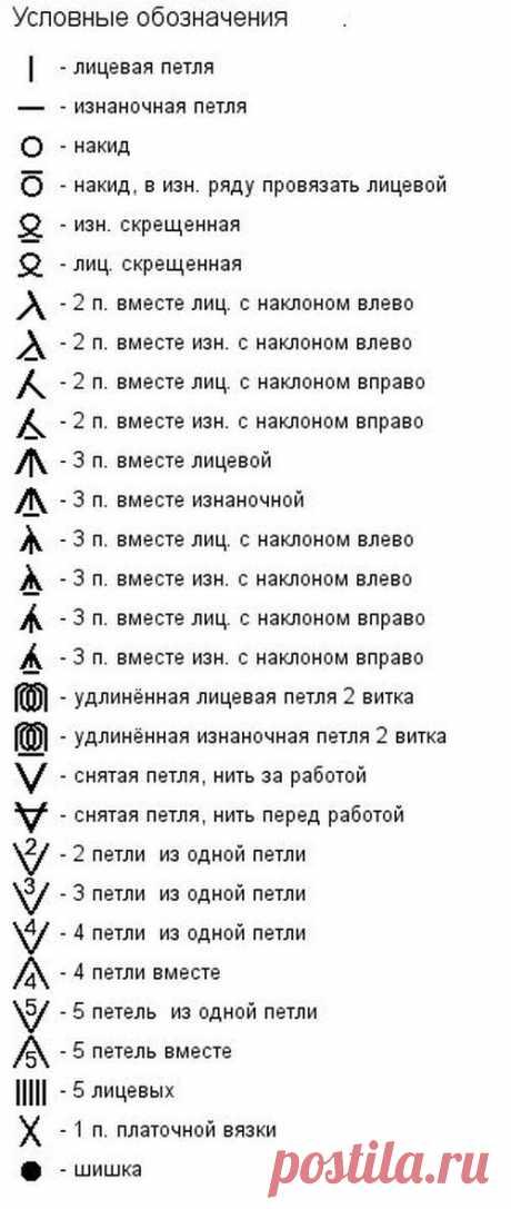 Условные обозначения для схем спицами -восточные