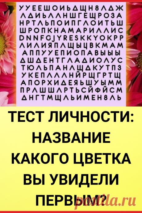 Тест личности: название какого цветка вы увидели первым?