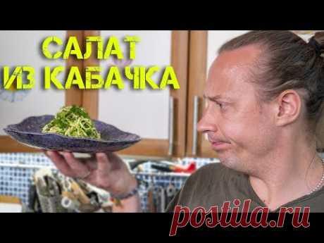 Какое бы дурацкое название придумать для салата из Кабачков???