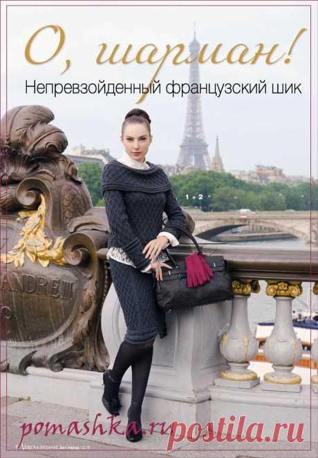 Антрацитовый костюм в французском стиле (Вязание спицами) — Ромашка — Вязание для всех